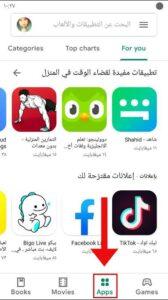 قائمة التطبيقات في متجر بلاي